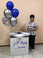 Коробка сюрприз с букетом шаров и индивидуальной надписью Подарок