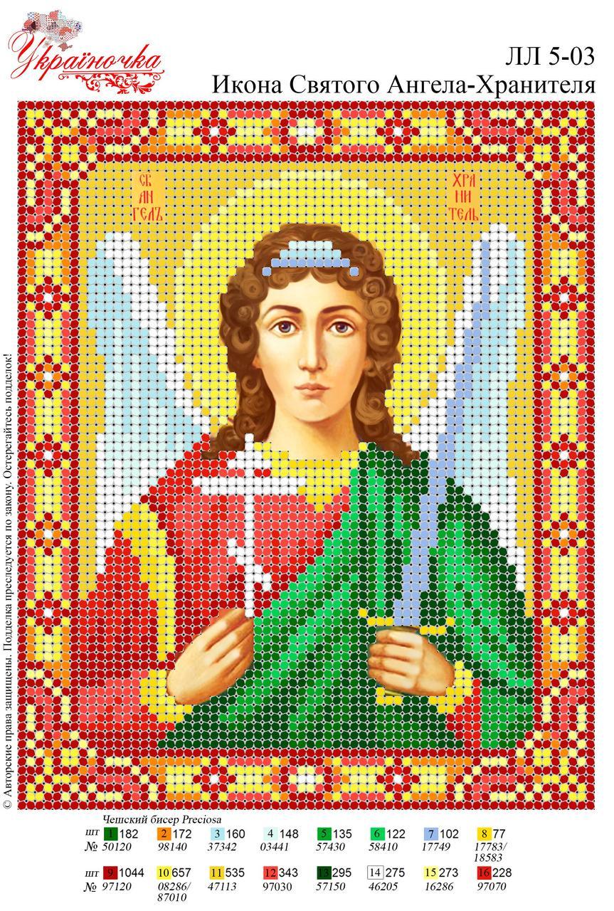 Ікона Святого Ангела Хранителя №03
