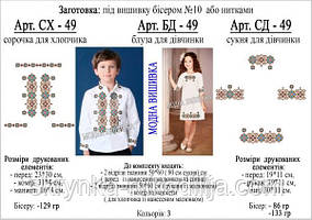 """Заготовка під вишивку """"Сорочка для дівчинки"""" БД 049 (Модна вишивка)"""