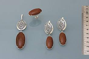 Комплект из серебра 925 пробы с авантюрин (золотой песок), фото 2