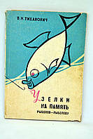 """Книга: """"Узелки на память. Рыболов-рыболову"""""""