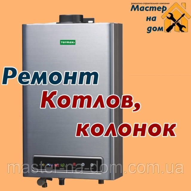 Ремонт газових колонок на дому у Львові