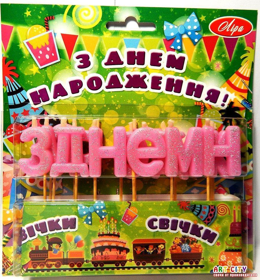 """Свічки - букви для торта """"З Днем народження"""" рожеві з блиском укр. мовою"""