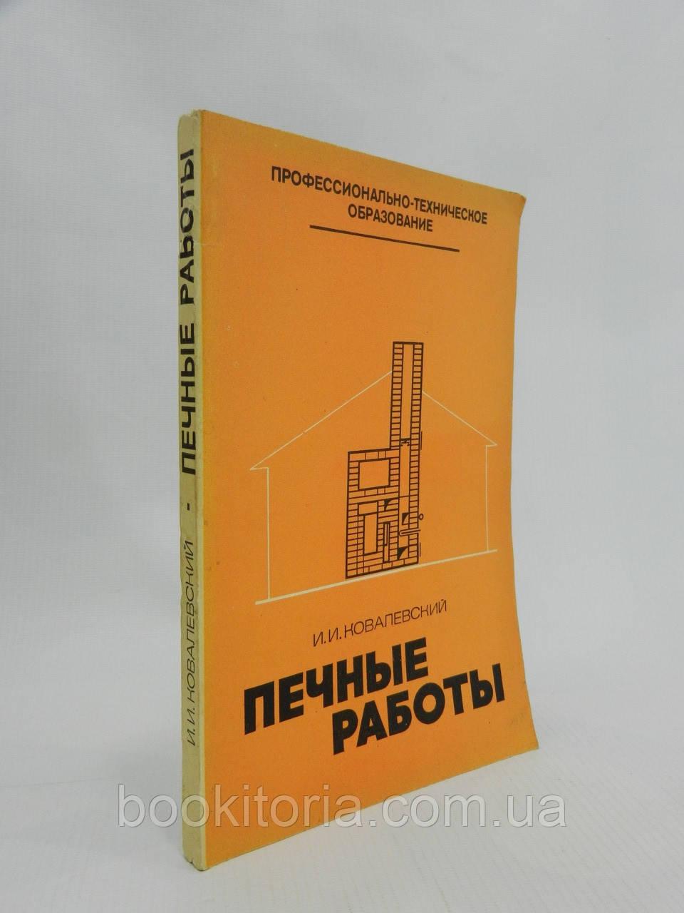 Ковалевский И. Печные работы (б/у).