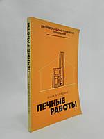 Ковалевский И. Печные работы (б/у)., фото 1