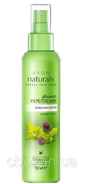 """Бальзам-спрей для волос """"Фито укрепление. Крапива и лопух"""", Avon Naturals, Эйвон, 150 мл, 12991"""
