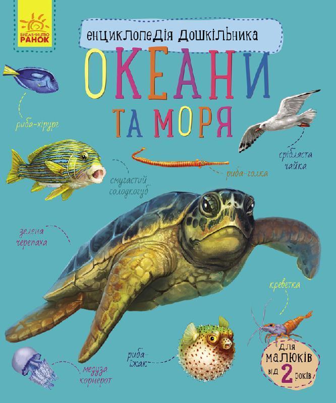 Енциклопедія дошкільника. Океани та моря. Юлія Каспарова