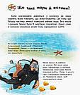 Енциклопедія дошкільника. Океани та моря. Юлія Каспарова, фото 2