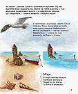 Енциклопедія дошкільника. Океани та моря. Юлія Каспарова, фото 6