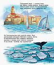 Енциклопедія дошкільника. Океани та моря. Юлія Каспарова, фото 7