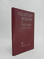 Асеева Т.А. и др. Лекарствоведение в тибетской медицине (б/у).
