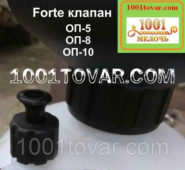 Предохранительный клапандля ручного опрыскивателя Forte ОП-5, 5л.; ОП-8, 8л.;ОП-10, 10л. Оприскувач Форте