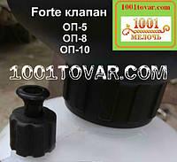 Предохранительный клапандля ручного опрыскивателя Forte ОП-5, 5л.; ОП-8, 8л.;ОП-10, 10л. Оприскувач Форте, фото 1