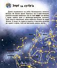 Енциклопедія дошкільника. Космос, фото 5