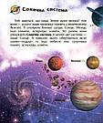 Енциклопедія дошкільника. Космос, фото 6