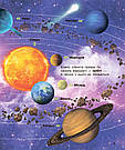 Енциклопедія дошкільника. Космос, фото 7
