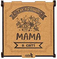 """Подарок маме. Подарочный набор чая """"Ти краща мама в світі"""""""