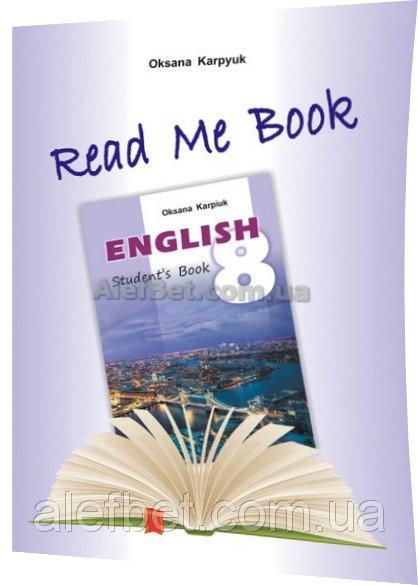 Купити книга для читання для 8 класу Карпюк НУШ