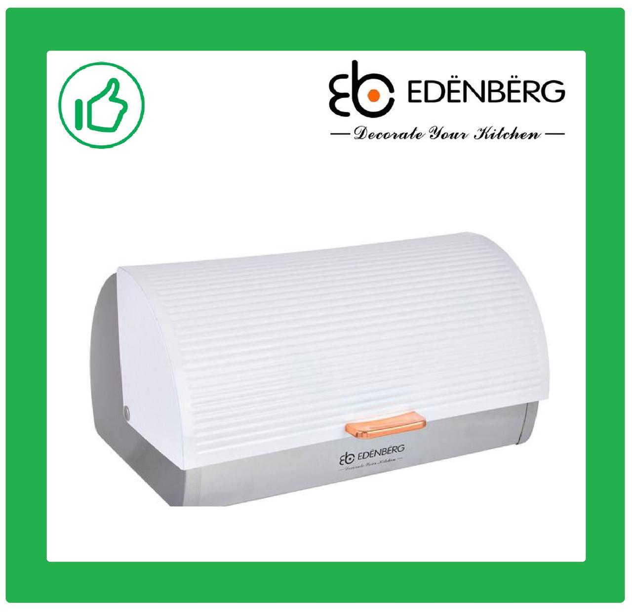 Хлебница Edenberg из нержавеющей стали с вращающейся крышкой Белая (EB-108)