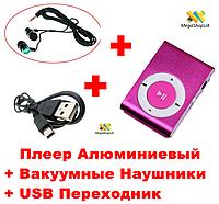 MP3 Плеер Алюминиевый Клипса + Вакуумные Наушники + USB Переходник / MP3 Sport Player