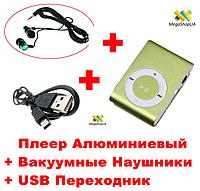 MP3 Плеер Алюминиевый Клипса + Вакуумные Наушники + USB Переходник + Подарок / MP3 Sport Player зеленый