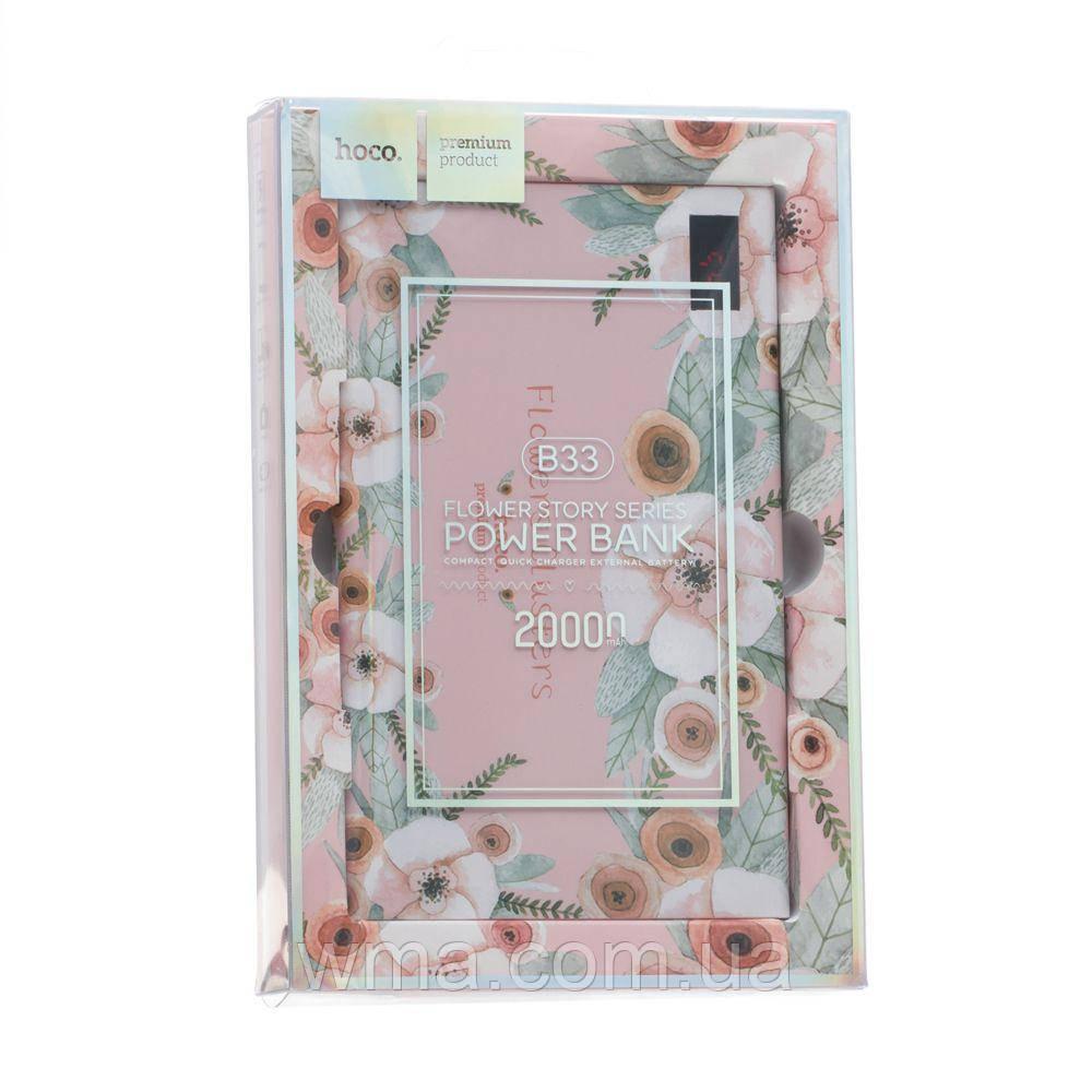 Power Bank Hoco B33 Flower Story 20000 mAh Цвет Pink Beauty
