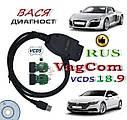 Автосканер 18.9 VCDS HEX+CAN  Русская Версия ВАСЯ Диагност VAG COM, фото 3
