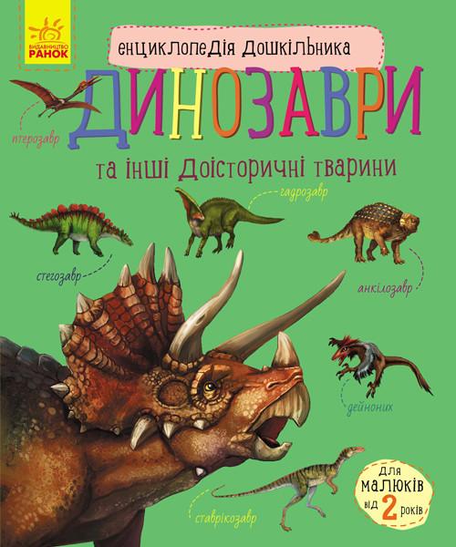 Енциклопедія дошкільника. Динозаври та інші доісторичні тварини