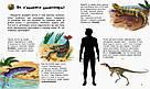Енциклопедія дошкільника. Динозаври та інші доісторичні тварини, фото 5
