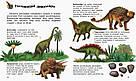 Енциклопедія дошкільника. Динозаври та інші доісторичні тварини, фото 6