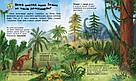 Енциклопедія дошкільника. Динозаври та інші доісторичні тварини, фото 4