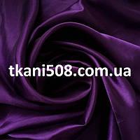 Атлас Темно -фиолетовый