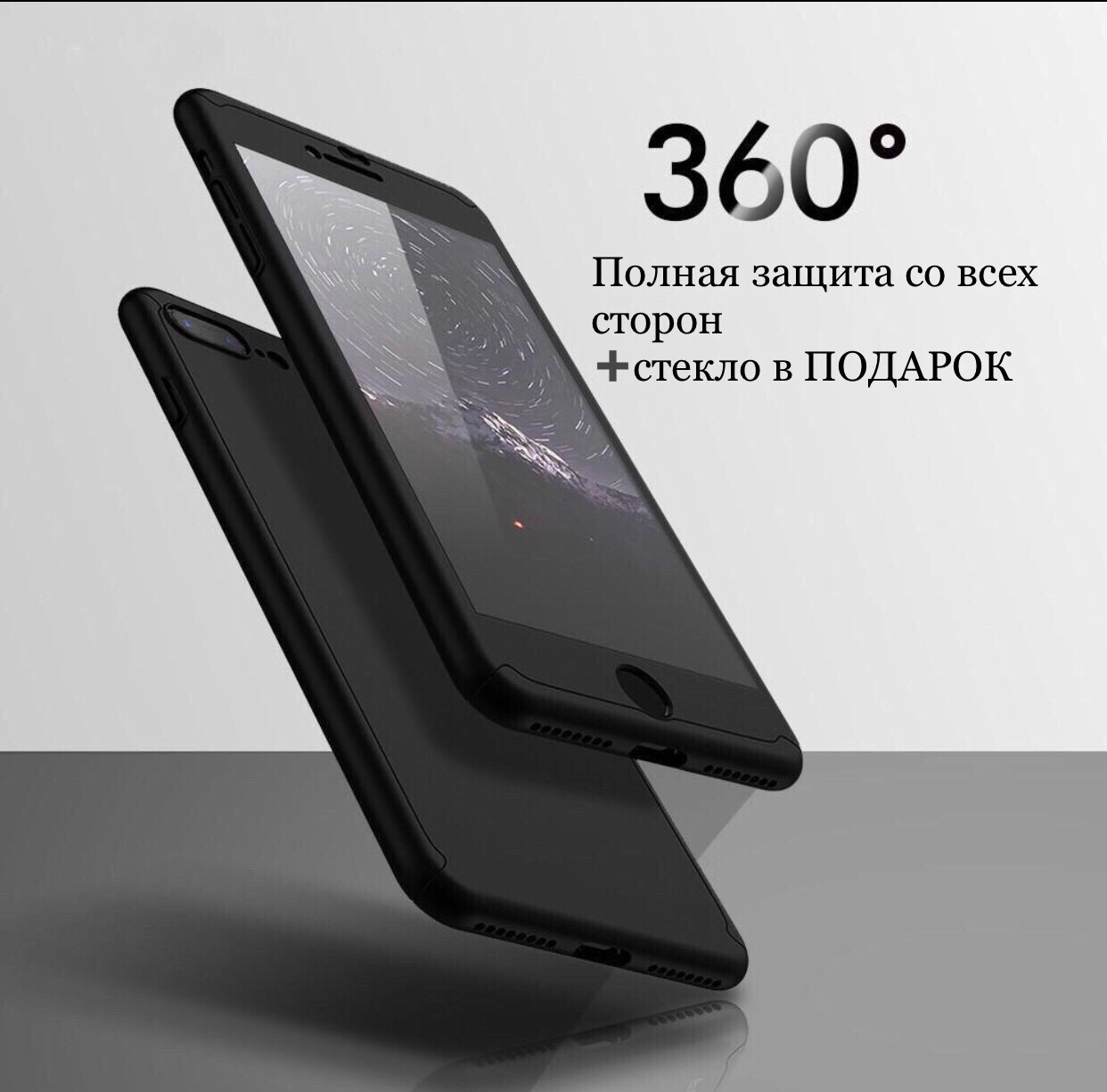 Чехол противоударный 360 для Iphone 6/6S  + стекло