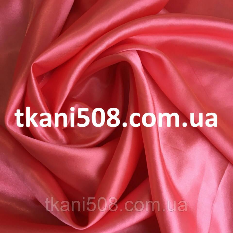 Ткань Атлас Коралловый (7)