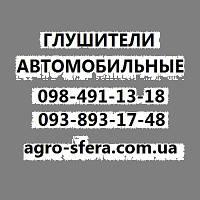 """Глушитель дополнительный """"Nexia"""" короткий"""