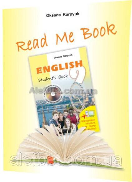 Купити книга для читання для 9 класу Карпюк НУШ