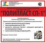 Поліпласт СП1вп - Оригінал, фото 2