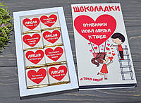 """Шоколадний набір """"Причини Моєї Любові До Тебе"""""""