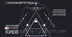 Семнар Космоэнергетика Киев 07 - 08 сентября