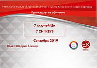 Обучающий семинар. 7 Chi Keys + Инструкторский курс Киев 09 -14 сентября