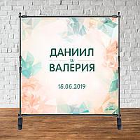 """Баннер свадебный 2х2 м """"Цветы"""""""