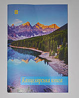 Книга канцелярская A4, 96 л, клетка, м. обл. / Природа