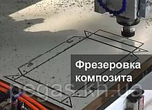 Фрезерування алюмінієвого композиту на ЧПУ