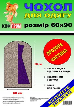 Чехол для хранения и упаковки одежды на молнии флизелиновый синего цвета. Размер 60 см*90 см., фото 2