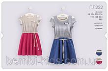 Летнее платье для девочки. ПЛ 222