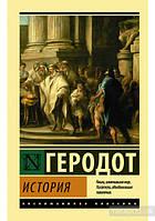 История   Геродот