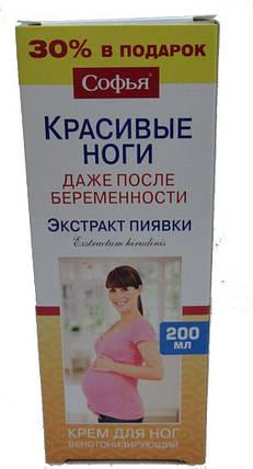 Софья (экстракт пиявки) крем д/ног - средство профилактики венозной недостаточности 200 мл, фото 2