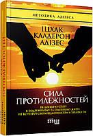 Книга Сила протилежностей. Автор - Іцхак Калдерон Адізес (Фабула)