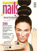 Журнал Ногтевой сервис №3 (2009) HAND & NAILS