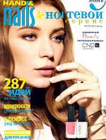 Журнал Ногтевой сервис №2 (2011) HAND & NAILS